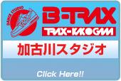 DANCE STUDIO TRAX ����X�^�W�I